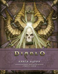 Обложка «Diablo: Книга Адрии. Энциклопедия фантастических существ Diablo»