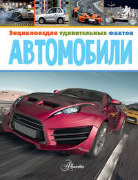 Обложка «Автомобили»