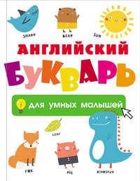 Обложка «Английский букварь для умных малышей»