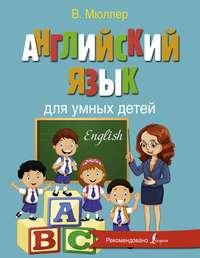 Обложка «Английский язык для умных детей»