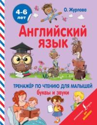 Обложка «Английский язык. Тренажер по чтению для малышей. Буквы и звуки»