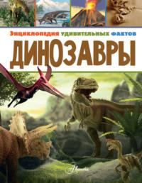 Обложка «Динозавры»