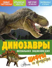 Обложка «Динозавры. Цифры и факты»