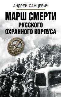 Обложка «Марш Смерти Русского охранного корпуса»