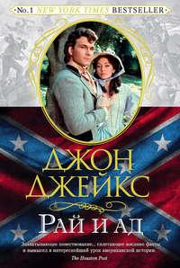 Обложка «Рай и ад. Великая сага. Книга 3»