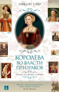 Обложка «Джейн Сеймур. Королева во власти призраков»