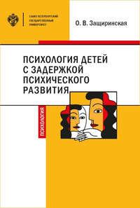 Обложка «Психология детей c задержкой психического развития»
