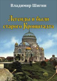 Обложка «Легенды и были старого Кронштадта»