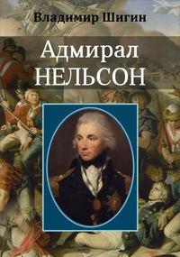 Обложка «Адмирал Нельсон»