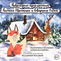 Обложка «Новогодние приключения Лисенка Хвостика и Северного Оленя»