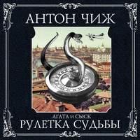 Обложка «Рулетка судьбы»