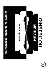Обложка «Идущий по лезвию»