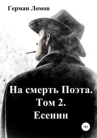Обложка «На смерть Поэта. Том 2. Есенин»
