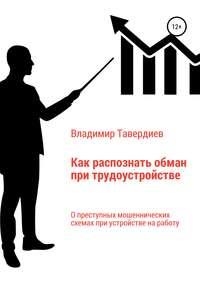 Обложка «Как распознать обман при трудоустройстве»