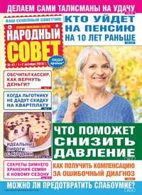 Обложка «Народный Совет 41-2019»