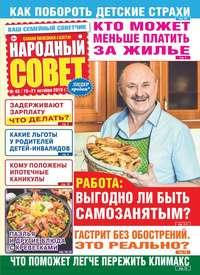 Обложка «Народный Совет 43-2019»
