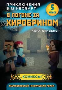 Обложка «В погоне за Хиробрином»