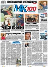 Обложка «МК Московский Комсомолец 251-2019»
