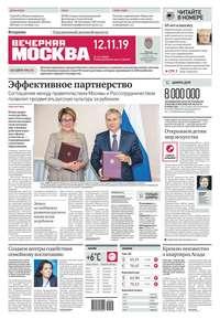 Обложка «Вечерняя Москва 212-2019»