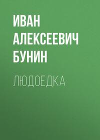 Обложка «Людоедка»