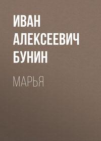 Обложка «Марья»