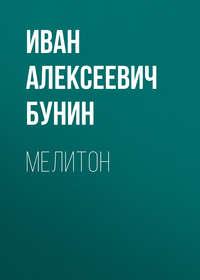 Обложка «Мелитон»