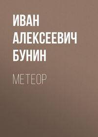 Обложка «Метеор»