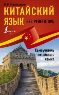 Обложка «Китайский язык без репетитора. Самоучитель китайского языка»
