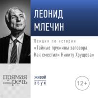 Обложка «Лекция «Тайные пружины заговора. Как сместили Никиту Хрущева»»