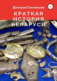 Обложка «Краткая история Беларуси»