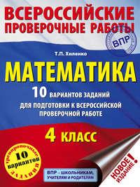 Обложка «Математика. 10 вариантов заданий для подготовки к Всероссийской проверочной работе. 4 класс»