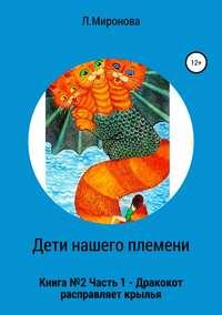 Обложка «Дети нашего племени. Книга №2. Часть 1»