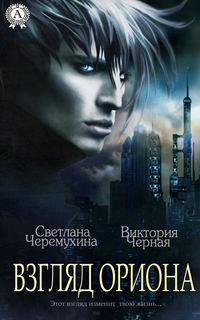 Обложка «Взгляд Ориона»