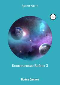 Обложка «Космические Войны 3»