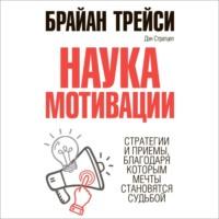 Обложка «Наука мотивации. Стратегии и приемы, благодаря которым мечты становятся судьбой»