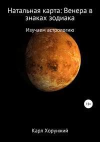Обложка «Натальная карта: Венера в знаках зодиака»