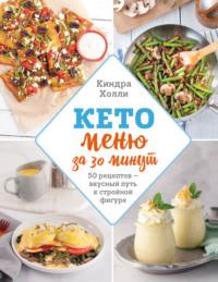 Обложка «Кето-меню за 30 минут»