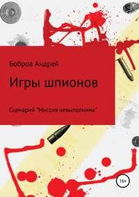 Обложка «Игры шпионов»