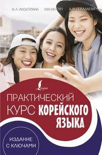 Обложка «Практический курс корейского языка. Издание с ключами (+ аудиоприложение LECTA)»