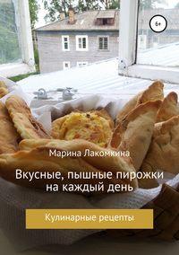 Обложка «Вкусные, пышные пирожки на каждый день»
