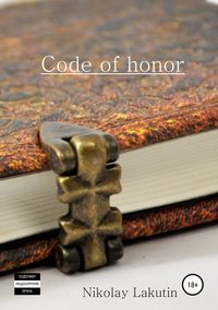Обложка «Code of honor. Storybook»