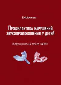 Обложка «Профилактика нарушений звукопроизношения у детей. Миофункциональный трейнер «INFANT»»