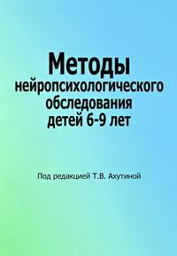 Обложка «Методы нейропсихологического обследования детей 6–9 лет»