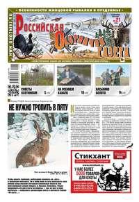Обложка «Российская Охотничья Газета 21-2019»
