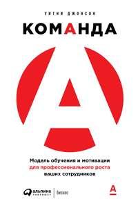 Обложка «Команда А»