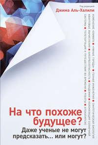 Обложка «На что похоже будущее?»
