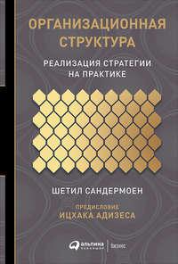 Обложка «Организационная структура»