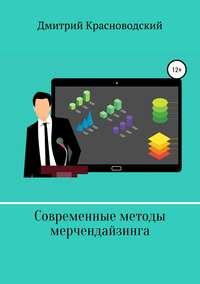 Обложка «Современные методы мерчендайзинга»