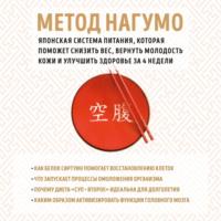 Обложка «Метод Нагумо. Японская система питания, которая поможет снизить вес, вернуть молодость кожи и улучшить здоровье за 4 недели»