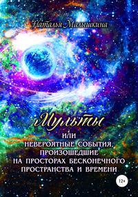 Обложка «Мульты или Невероятные события, произошедшие на просторах бесконечного пространства и времени»